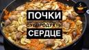 Субпродукты Как приготовить вкусно почки и сердце