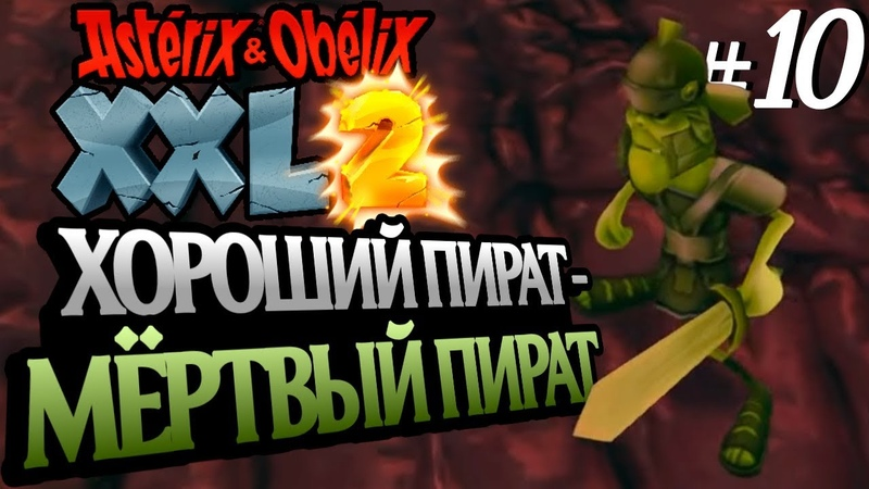 ХОРОШИЙ ПИРАТ МЁРТВЫЙ ПИРАТ ASTERIX OBELIX XXL 2 10