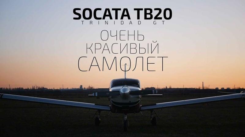 Очень красивый самолет Тест флайт SOCATA TB 20 Trinidad GT
