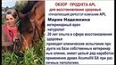 APL GO Энегро информационная составляющая продукта линейки Аcumulit SA УД Мария Надежкина