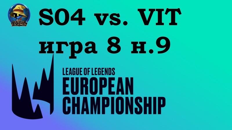 S04 vs. VIT | Week 9 LEC Summer 2019 | Чемпионат Европы LCS EU | Shalke 04 Vitality