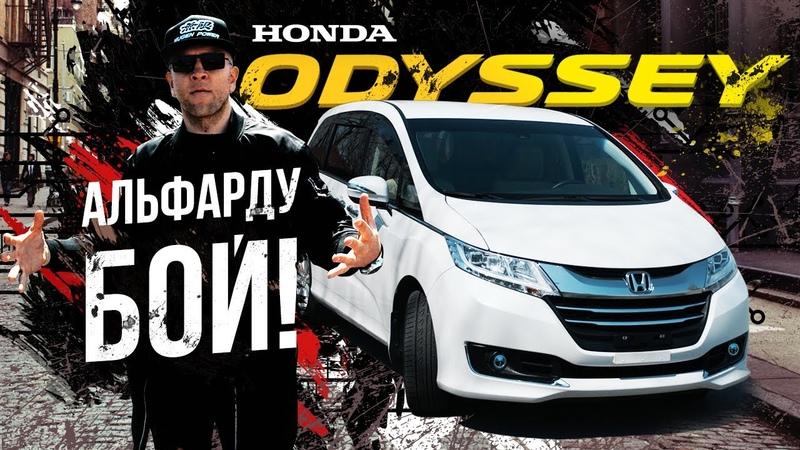 Honda Odyssey RC2 диван от Хонды 🛋 Конкурент Noah, или даст 👊🏽бой Alphard? Зачем 2.4л мотор?!🙀