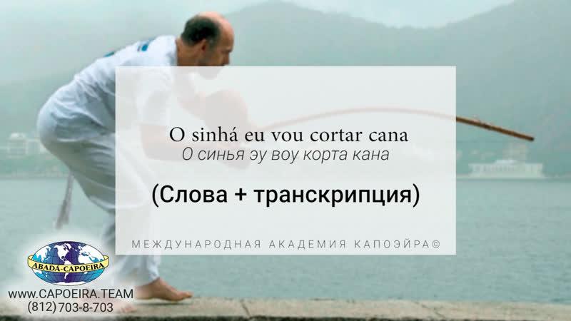 O sinhá eu vou cortar cana Bombom Capoeira Song Русская транскрипция