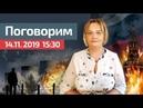 Поговорим 14 11 19 Лучше быть бездомной собакой в Армении чем человеком в России