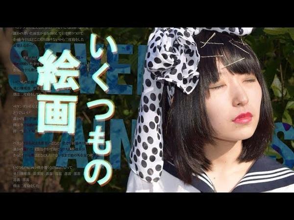 Ikutsumo no Kaiga Sayuri Kanji Romaji English subbed 2015 12 23