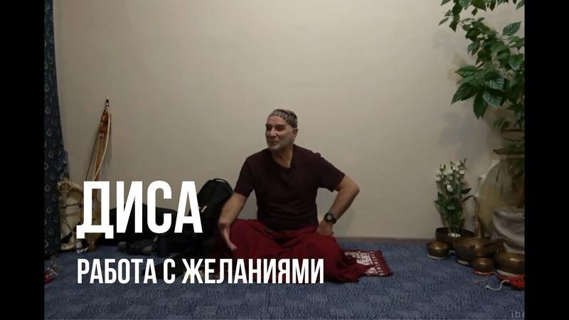 Илья Беляев - Практика Дисы