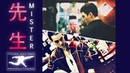 MISTER (Xian Sheng) - Young Masters Martial Arts Shortfilm - Man from Nowhere