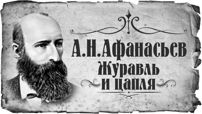 Афанасьев Александр Николаевич Журавль и цапля АУДИОКНИГИ ОНЛАЙН Слушать