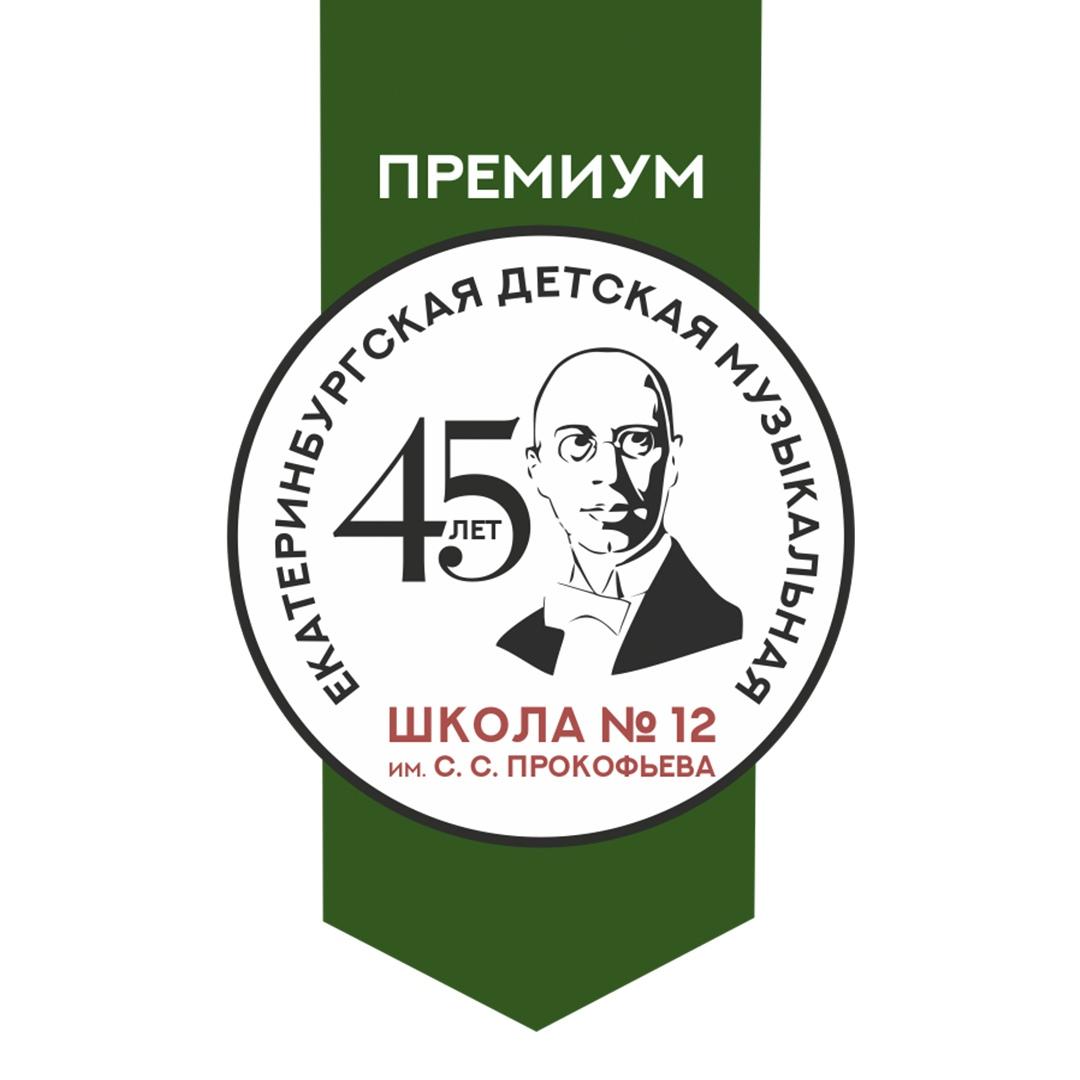 Афиша Екатеринбург ЮБИЛЕЙ 45 лет!