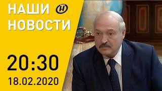 Наши новости ОНТ Лукашенко и Сечин про нефть Президент едет в Египет web-разведка и наркотики