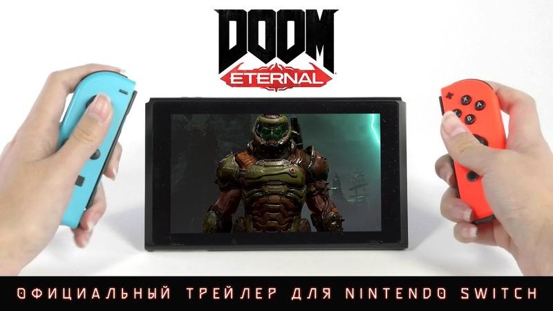 Официальный трейлер DOOM Eternal для Nintendo Switch
