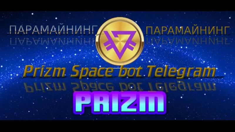 Prizm Space bot в телеграм
