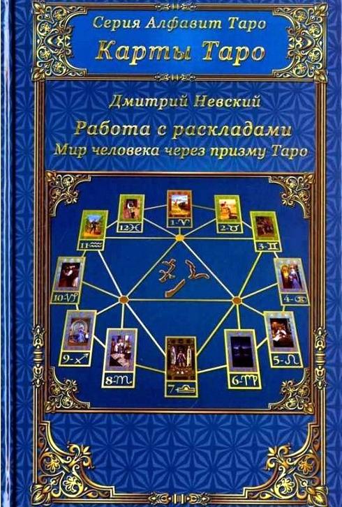Дмитрий Невский - Таро ChpuoRNRjyA