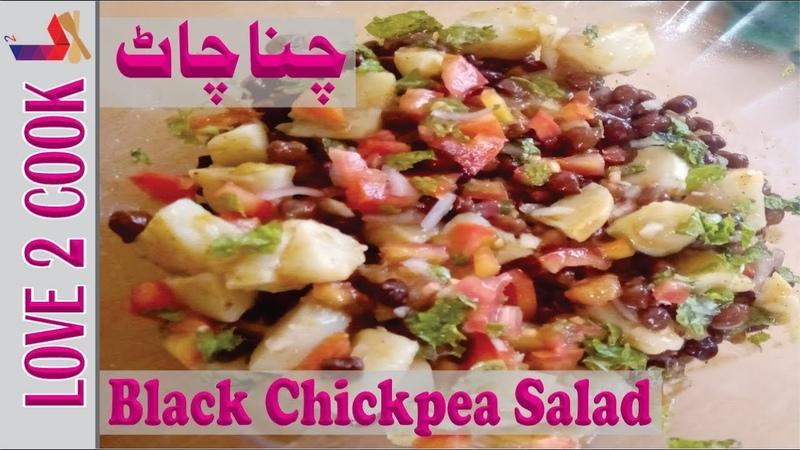 Easy Chana Chat Recipe-Chickpea Salad Recipes In Urdu Hindi