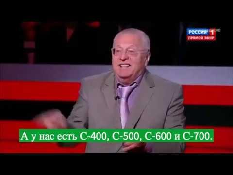 Жириновский выдает и рассказывает государственные секреты государственные тайны гостайна