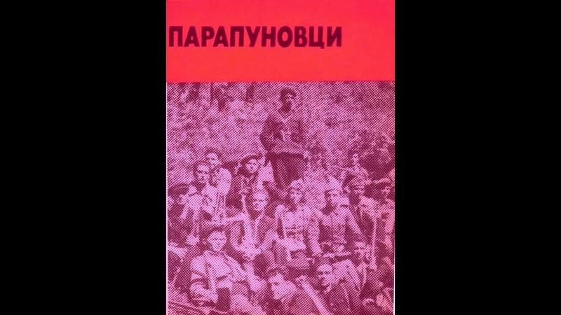 Алени звезди (народна песен за българските партизани)
