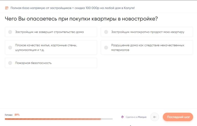 123 заявки на подбор новостроек + записи разговоров, изображение №10