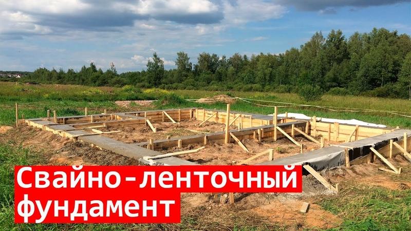 Свайно-ленточный фундамент на участке с перепадом