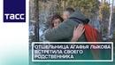 Отшельница Агафья Лыкова встретила своего родственника