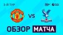 24 08 2019 Манчестер Юнайтед Кристал Пэлас Обзор матча чемпионата Англии АПЛ