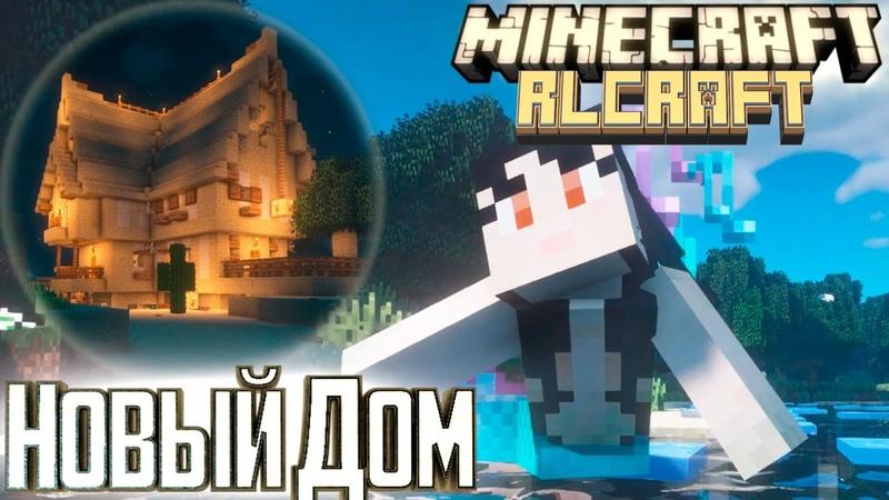 СИРЕНА Подарила Новый Дом 7 Minecraft RLCraft Прохождение