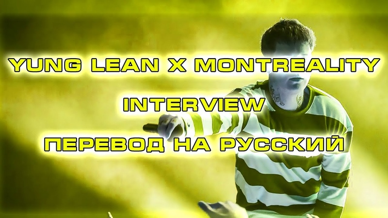 Yung Lean x Montreality - Interview ( RUS SUB / ПЕРЕВОД / СУБТИТРЫ / НА РУССКОМ )