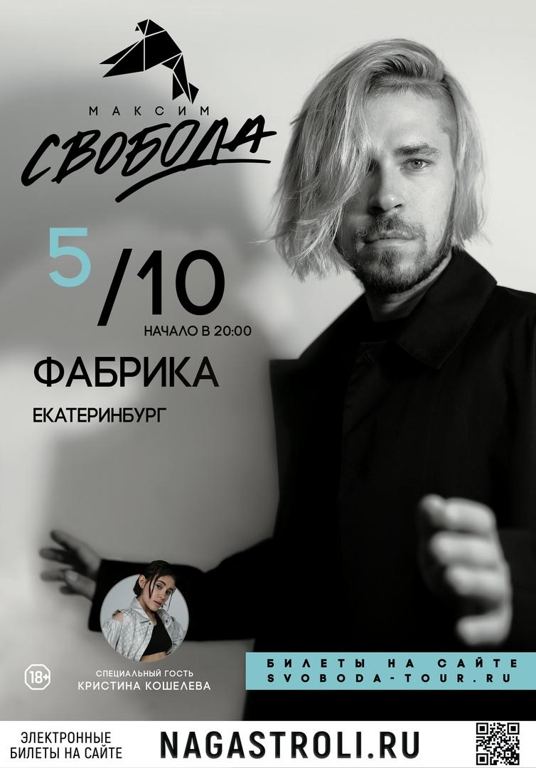 Афиша Екатеринбург Максим Свобода // Екатеринбург // 5 октября