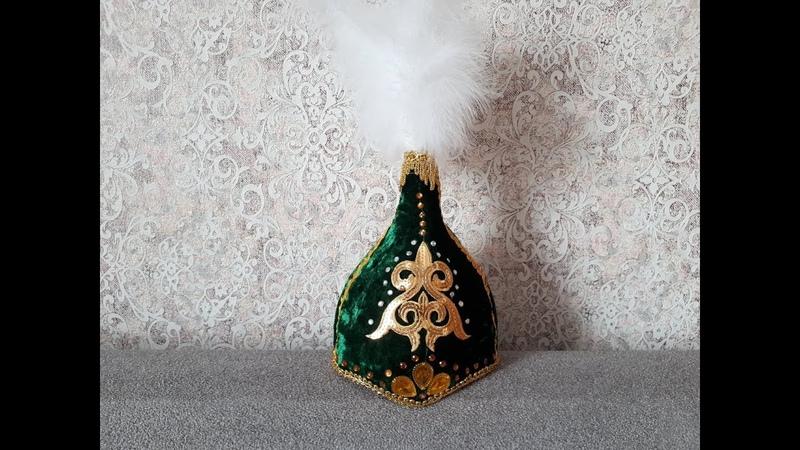 Сәукеле жасауКак сшить казахский головной убор 1 способ