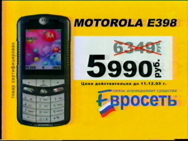 Телефон Motorola E398 Первый канал ноябрь 2005 Реклама