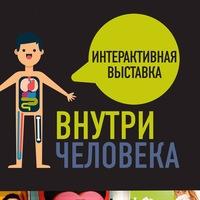 """Выставка """"ВНУТРИ ЧЕЛОВЕКА"""" в Самаре"""