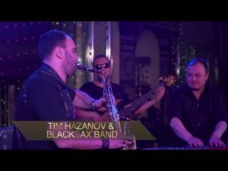 Tim hazanov & blacksax band на тнт music party в москве.