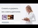 Снижение и удержание веса Диетолог Инна Кононенко 78 ТВ
