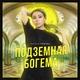 Милена Чижова - Алмаз