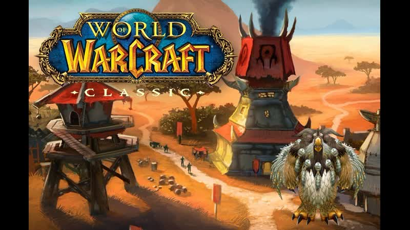 Путь Совы - RU Пламегор PVP - World of Warcraft Classic - За Орду Друид Баланс 32-33 лвл