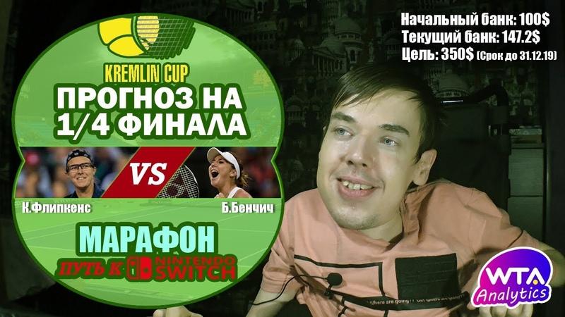 WTA Москва Кубок Кремля 1 4 финала Флипкенс Бенчич Путь к Nintendo Switch