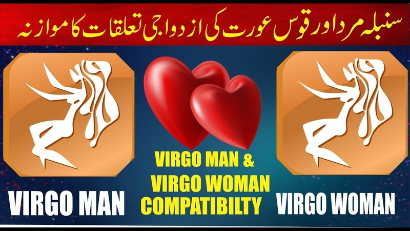 Virgo and Virgo - Compatibility in Sex, Love and Life.urdu hindi by m s bakar