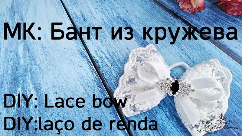 МК: Бант из кружева/ DIY: Lace bow/ DIY: laço de renda