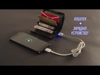 Умный кошелек + Зарядное устройство 2 в 1