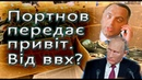 Портнов передає привіт Від ввх Сліди ведуть в РФ Подробиці дій ДБР Постачання заблоковано