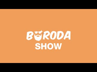 """BORODA SHOW I Андрей Пестов - часть 1 """"Несерьезно о серьезном"""""""