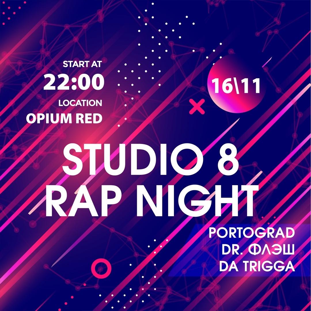 Афиша Хабаровск Studio 8: rap night