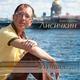 Алёна Петровская - Голубушка