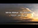 Idriss Abkar - Surah Az Zalzalah | ادريس ابكر -الزلزلة