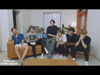 Озвучка Riddle Space BTS BON VOYAGE Сезон 4 Бон Вояж возвращается!