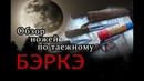 Охота в Якутии. Таежный обзор ножей Бэркэ.Hunting in Yakutia. A review of the knives.