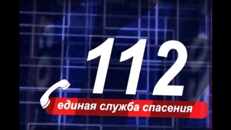 112 ЕСС Выпуск от 13 11 2019