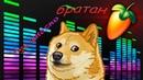 Музыка из ничего | FL Studio 20 | Это фиаско братан