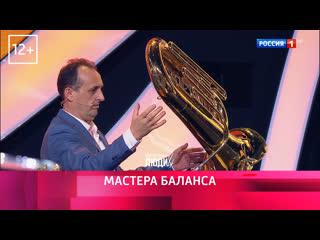 Чудеса баланса  поединок сильнейших  Удивительные люди - Россия 1