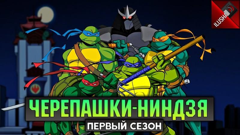 📼 Черепашки Ниндзя 2003 Обзор от Илюши 1 сезон