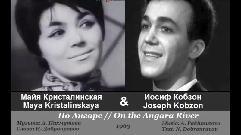 Майя Кристалинская и Иосиф Кобзон - По Ангаре /1963, СССР/
